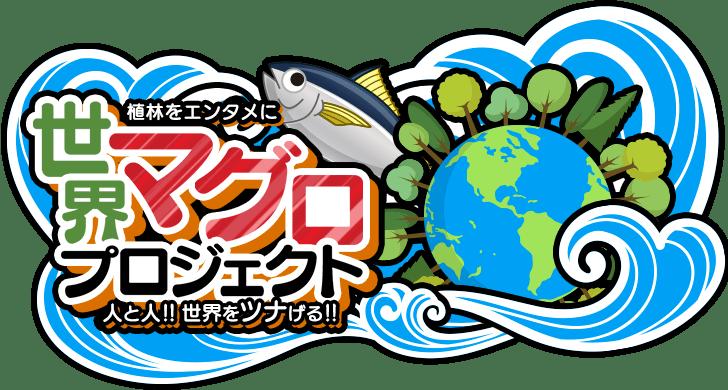 世界マグロプロジェクト