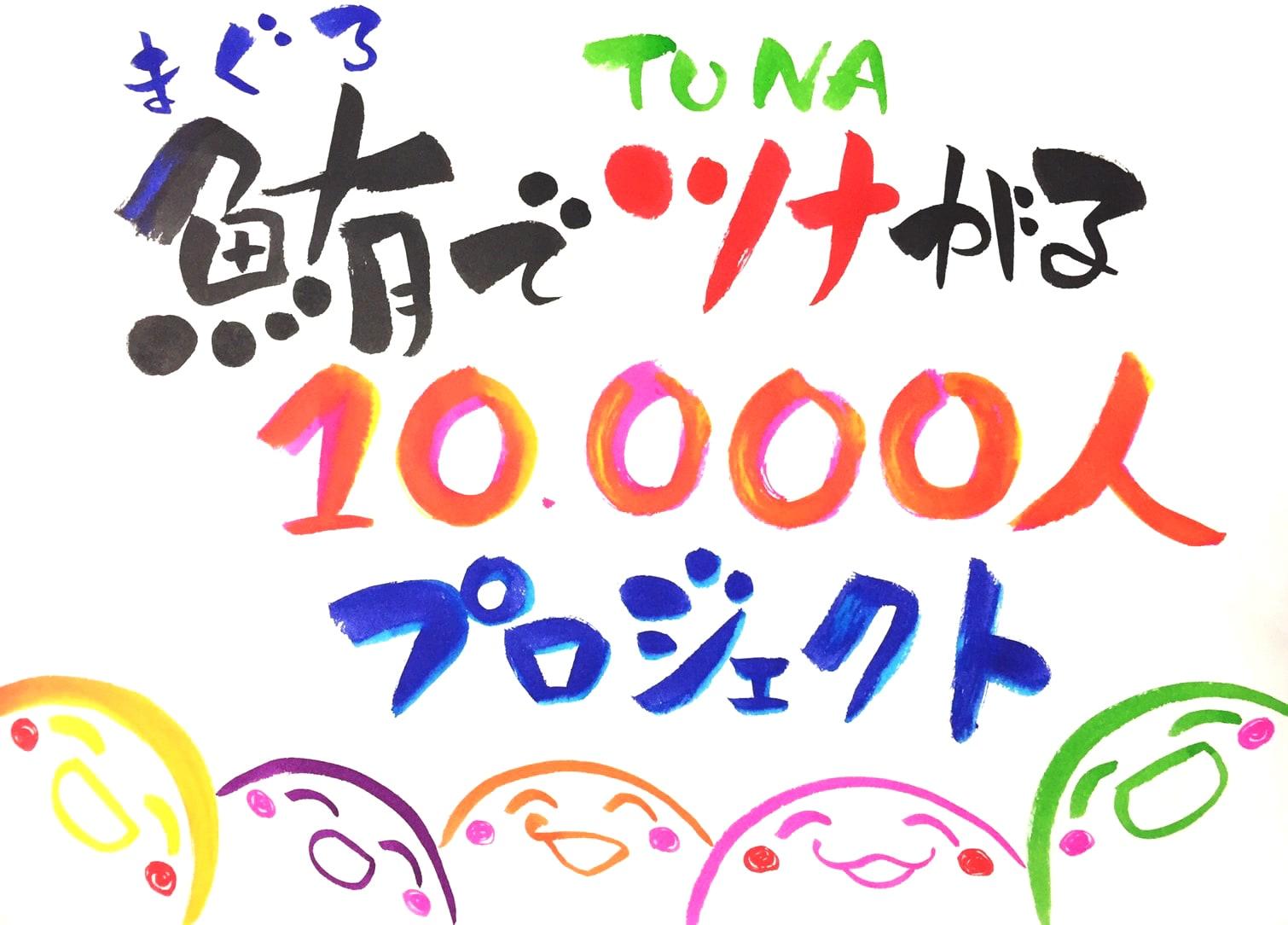10000人マグロプロジェクト